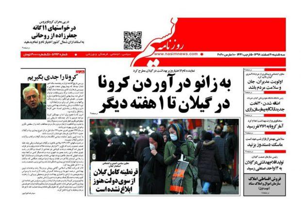 صفحه اول روزنامه های گیلان ۲۰ اسفند ۹۸