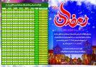 جدول اوقات شرعی ماه مبارک رمضان در رشت ۱۳۹۹|زمان افطار و سحر به افق گیلان+دانلود