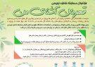 مسابقه خاطرهنویسی با هدف ثبت حماسهآفرینی جهادگران عرصه سلامت
