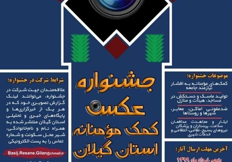 برگزاری جشنواره عکس «کمک مؤمنانه» در گیلان