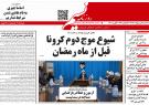 صفحه اول روزنامه های گیلان ۲ اردیبهشت ۹۹