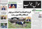 صفحه اول روزنامه های گیلان ۱۸ اردیبهشت ۹۹