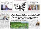 صفحه اول روزنامه های گیلان ۲۰ اردیبهشت ۹۹