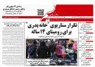 صفحه اول روزنامه های گیلان ۷ خرداد ۹۹