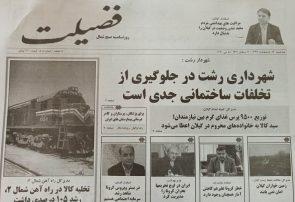 صفحه اول روزنامه های گیلان ۱۶ اردیبهشت ۹۹