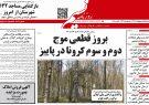 صفحه اول روزنامه های گیلان ۱۵ اردیبهشت ۹۹