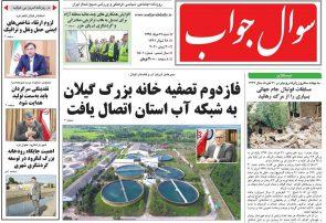 صفحه اول روزنامه های گیلان ۳۱ خرداد ۹۹