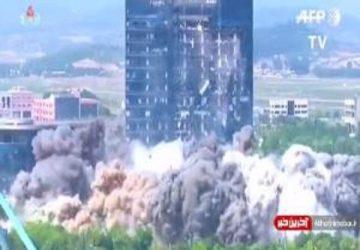 کره شمالی دفتر خود برای ارتباط با کره جنوبی را منفجر کرد!/فیلم