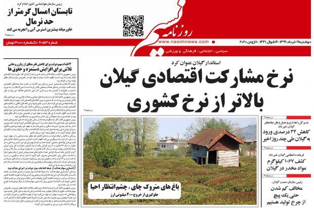صفحه اول روزنامه های گیلان ۱۹ خرداد ۹۹