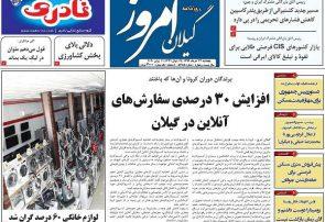 صفحه اول روزنامه های گیلان ۲۲ خرداد ۹۹