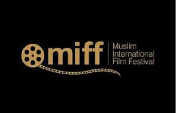 فیلمساز گیلانی داور دومین جشنواره بین المللی فیلم مسلمانان استرالیا