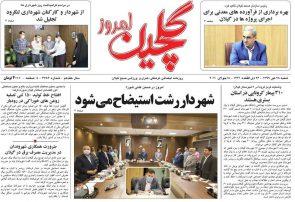 صفحه اول روزنامه های گیلان ۲۸ تیرماه ۹۹
