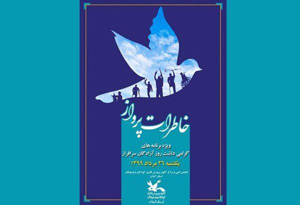 ویژه برنامه «خاطرات پرواز» در رشت به صورت مجازی برگزار شد
