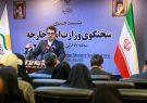 همه آنچه در نشست خبری سخنگوی وزارت امورخارجه در منطقه آزاد انزلی مطرح شد