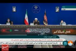 فیلم:روضه خوانی روحانی و گریه شدید وزرا در جلسه هیات دولت
