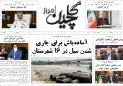 صفحه اول روزنامه های گیلان ۱۴ مرداد ۹۹