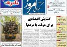 صفحه اول روزنامه های گیلان ۲۱ مرداد ۹۹