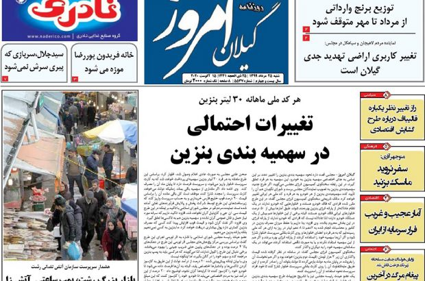 صفحه اول روزنامه های گیلان ۲۵ مرداد ۹۹