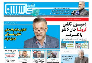 صفحه اول روزنامه های گیلان و شمال کشور ۲۴ شهریور ۹۹
