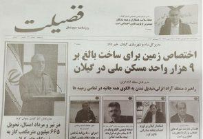 صفحه اول روزنامه های گیلان و شمال کشور ۲۷ شهریور ۹۹