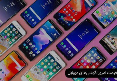 جدیدترین قیمت گوشی های موبایل در بازار رشت ۱۴ مهر ۹۹