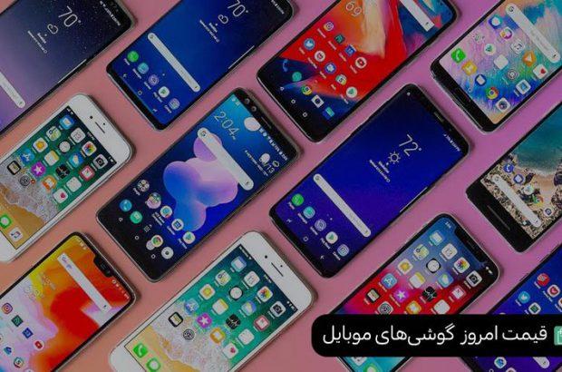 قیمت انواع گوشی موبایل امروز پنجشنبه ۲۷ شهریور ۹۹+جدول