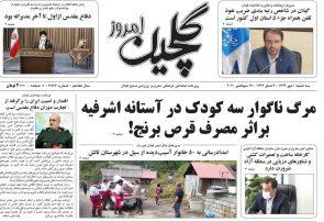 صفحه اول روزنامه های گیلان ۱ مهرماه ۱۳۹۹