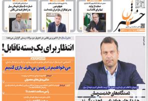 صفحه اول تمام روزنامه های گیلان و شمال کشور ۲ مهر ۹۹