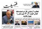صفحه اول روزنامه های گیلان و شمال کشور ۱۸ شهریور ۹۹