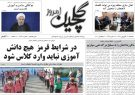 صفحه اول روزنامه های گیلان یک شنبه ۱۶ شهریور ۹۹