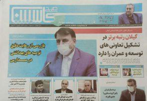 صفحه اول روزنامه های گیلان و شمال کشور ۱۷ شهریور ۹۹