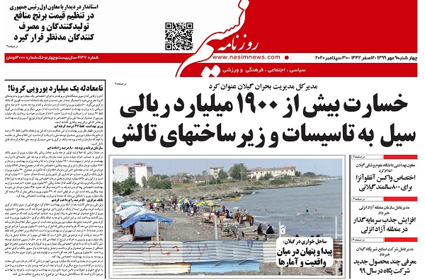صفحه اول روزنامه های گیلان ۹ مهرماه ۹۹