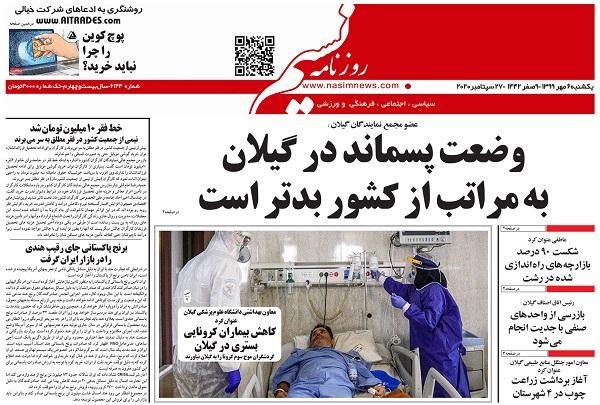 صفحه اول روزنامه های گیلان ۶ مهر ۹۹