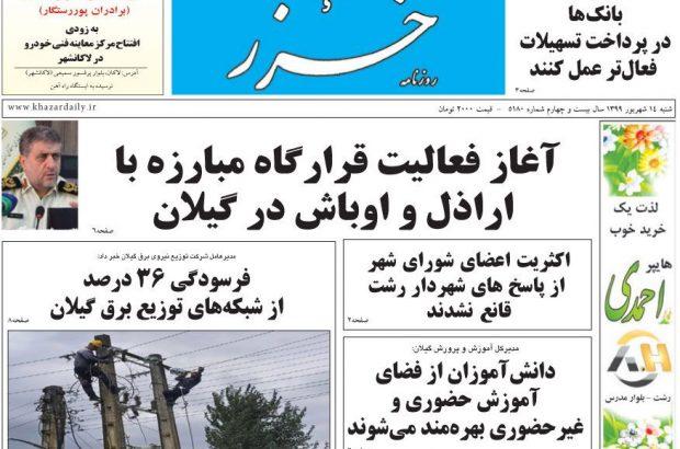 صفحه اول روزنامه های گیلان ۱۵ شهریور ۹۹