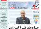 صفحه اول روزنامه های گیلان و شمال کشور ۱۳ مهر ۹۹