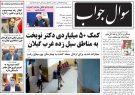 صفحه اول روزنامه های گیلان ۱۰ مهرماه ۹۹