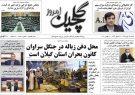 صفحه اول روزنامه های گیلان و شمال کشور ۱۹ مهرماه ۹۹