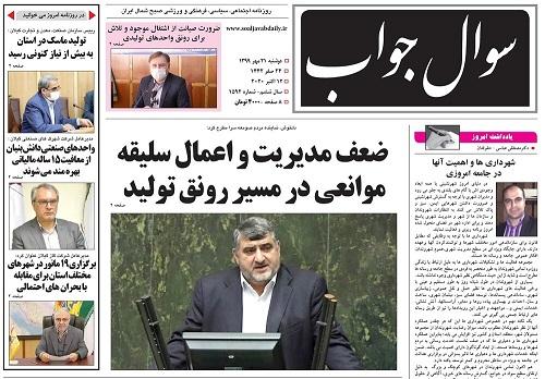 صفحه اول روزنامه های گیلان ۲۱ مهرماه ۹۹