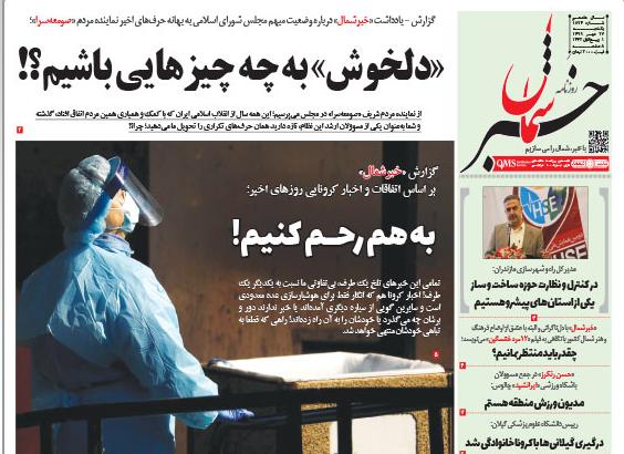 صفحه اول روزنامه های گیلان و شمال کشور ۲۷ مهرماه