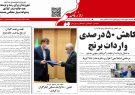 صفحه اول روزنامه های گیلان ۳۰ مهرماه ۹۹
