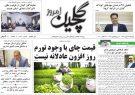 صفحه اول روزنامه های گیلان ۵ آبان ۹۹