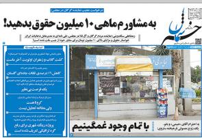 صفحه اول روزنامه های گیلان ۲۸  آبان ۱۳۹۹