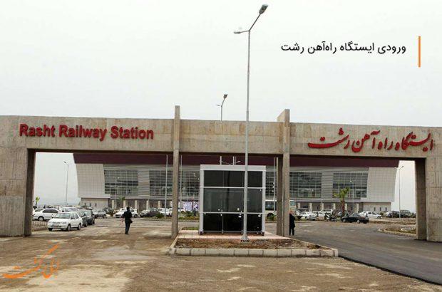 ایستگاه راه آهن رشت برای معلولان مناسب سازی شده است
