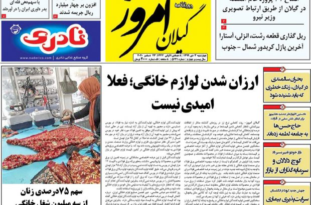 صفحه اول روزنامه های گیلان ۳ دی ماه ۹۹