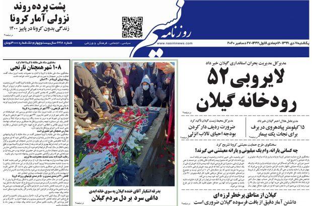 صفحه اول روزنامه های گیلان ۷ دی ماه ۱۳۹۹