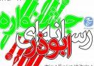 پایگاه خبری ندای گیلان رسانه برگزیده جشنواره ابوذر شد