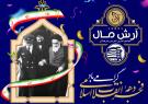 پیام شرکت انبوه سازان آرش بمناسبت آغاز دهه فجر و ورود حضرت امام(ره) به کشور