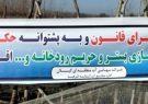 رفع تصرف اراضی بستر ۲۵ ساله رودخانه های استان گیلان