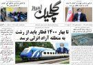 صفحه اول روزنامه های گیلان ۲۵ دی ماه ۱۳۹۹