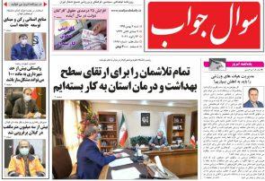 صفحه اول روزنامه های گیلان ۴ بهمن ۱۳۹۹